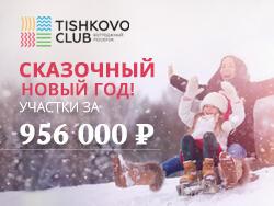 Поселок «Tishkovo club» Участки от 99 000 руб./сот. у